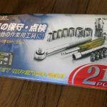 【大橋産業】コペンのDIY・メンテナンス用にソケットレンチセットを購入しました!