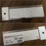 コペンにD-SPORTの切り文字ステッカーを貼り付けてみた!