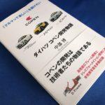 新型コペン開発秘話!【ダイハツ コペン開発物語】を読みました。