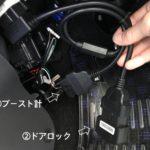 【検証】コペンのOBD2コネクタを分岐ケーブルで増設!2つの機器が正常に動作するかやってみた!
