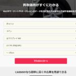 【会員登録・個人情報】は一切不要のCARNNYマーケットで愛車の価格をチェック!