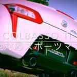 """【ロッソモデロ COLBASSO Ti-C】コペンLA400K用""""音量大きめ""""マフラーのサウンド音動画!"""