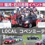 福井県・石川県のダイハツ合同イベント「LOVE LOCAL コペンミーティング」が開催!