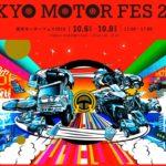 【東京モーターフェス2018】参加メーカー&プログラム一覧!会場へのアクセスマップなど。