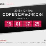 【コペンに何かが起こる】ダイハツがティザーサイトを公開!12/19公開情報追記