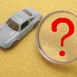 査定額に違いはある?車を高く売るなら知っておきたい色の話
