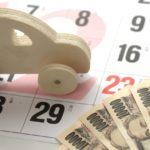 自動車を相場よりも高く売る3つの時期と2つのコツ
