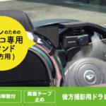 【コペン専用】ビートソニック製「後方用ドライブレコーダースタンド」